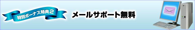 特別ボーナス特典2 メールサポート無料