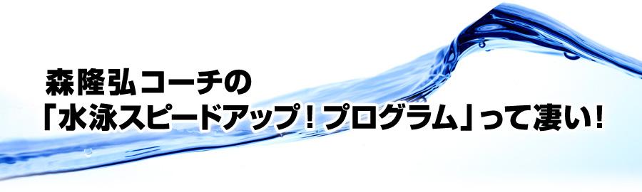 森隆弘コーチの「水泳スピードアップ!プログラム」って凄い!
