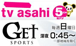 Get Sports(インタビュアー南原清隆さん)